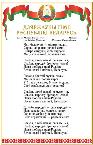 Поздравление перевод на белорусский